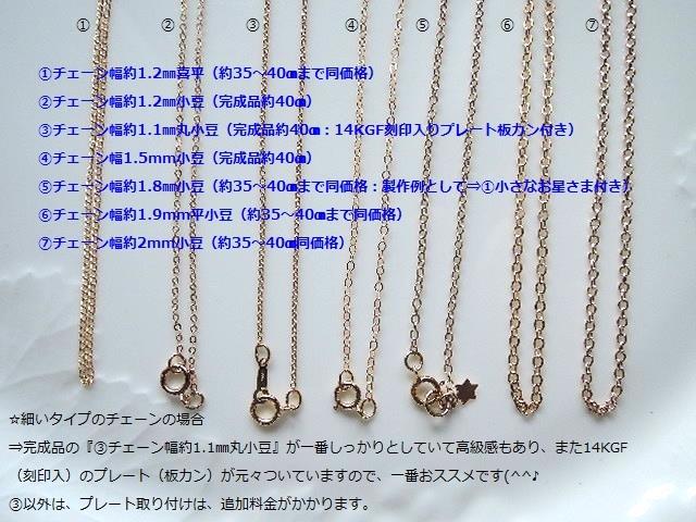 14KGF製ネックレス☆再々々・・・販☆ネックレスチェーン☆こちらのページでは、?〜?までの4種類のみのご注文となっております(^^♪(468)