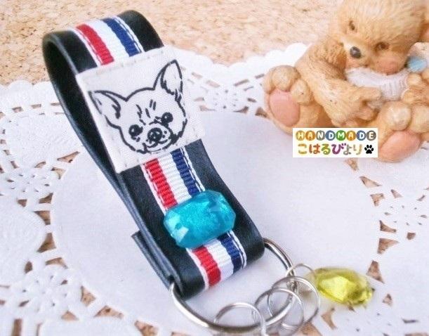 チワワ 〜 ワンちゃんシリーズの合皮製キーストラップ 〜