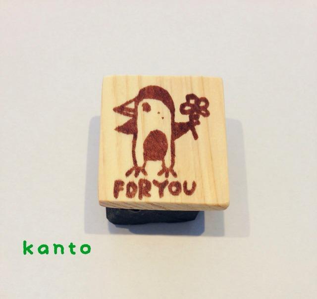 ペンギンの「FOR YOU」ハンコ。
