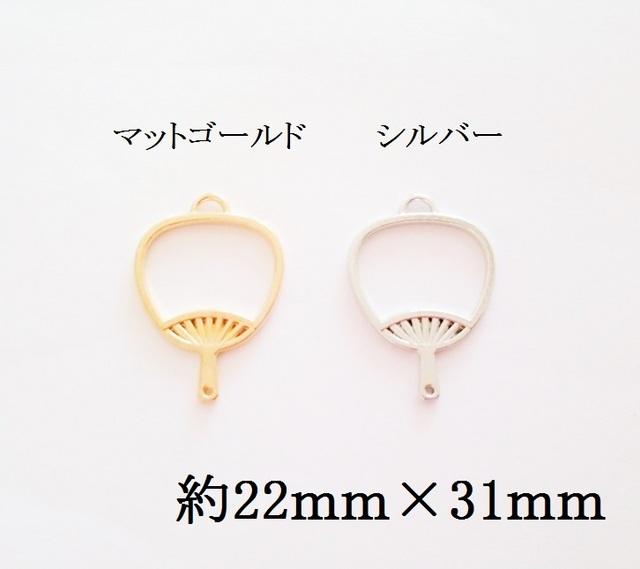 【マットゴールド】 うちわのレジン枠5個(小)