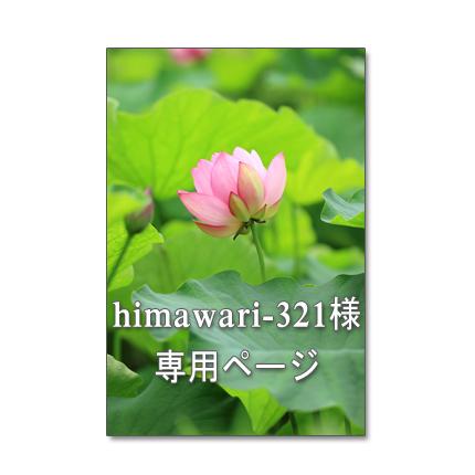himawari-321様専用ページ