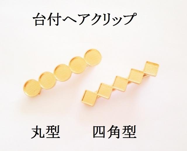 【四角型】 レジン加工皿付 ヘアクリップ 2個