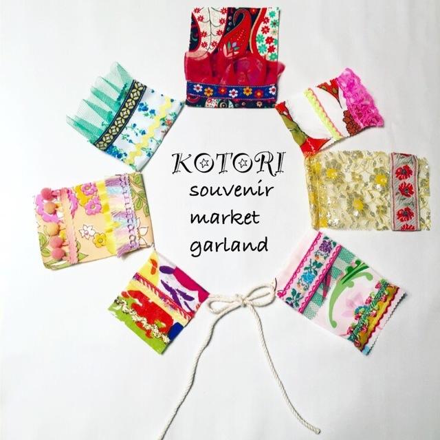 souvenir market garland *M*���ե�å��������ɡ�
