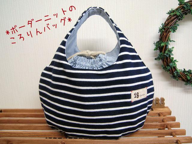 【 kororin bag 】ネイビーボーダーニット