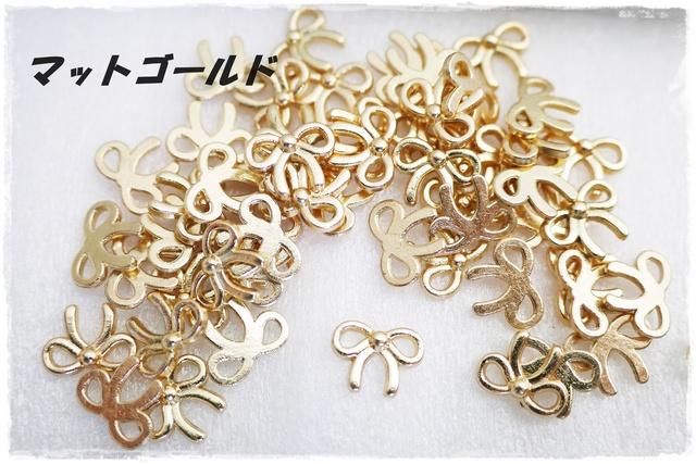 【再販】 小さなリボンメタルパーツ(マットゴールド)