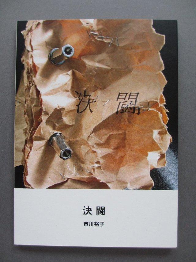 「決 闘」ゾクゾク文庫