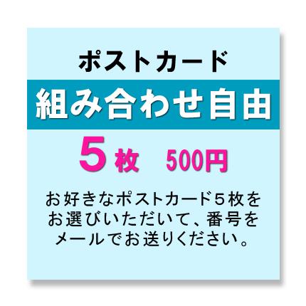 ☆★ポストカード5枚組 組み合わせ自由    再販3