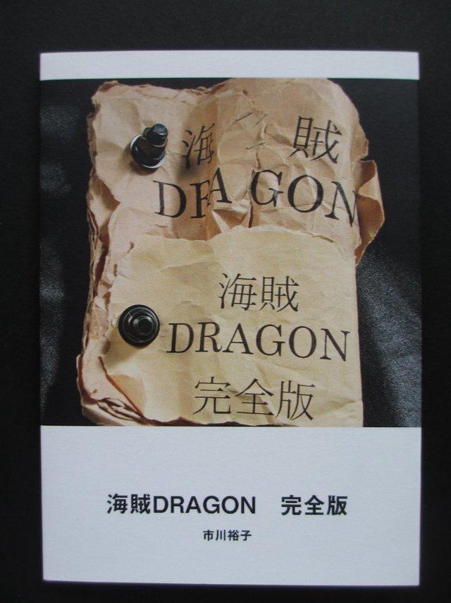 「海賊DRAGON 完全版」ゾクゾク文庫