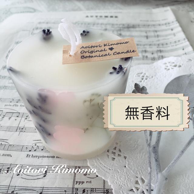 【無香料】リース屋さんのボタニカルキャンドル「ラベンダー」
