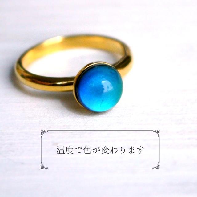 温度で色が変わるリング8(色濃いめ)