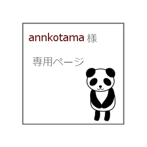 annkotama 様 専用ページ