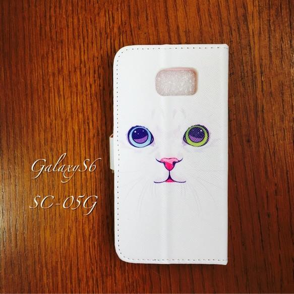 SALE!【GalaxyS6】ペルシャ猫手帳型ケース