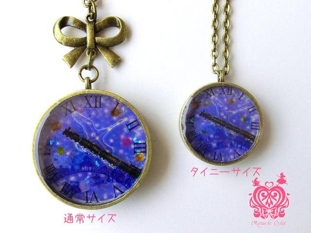 ☆タイニープリンセスシリーズ☆ 銀河鉄道のペンダント