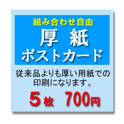 ★★☆厚紙ポストカード用紙で印刷  再販3