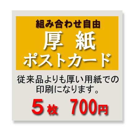 ☆★☆厚紙ポストカード用紙で印刷  再販3