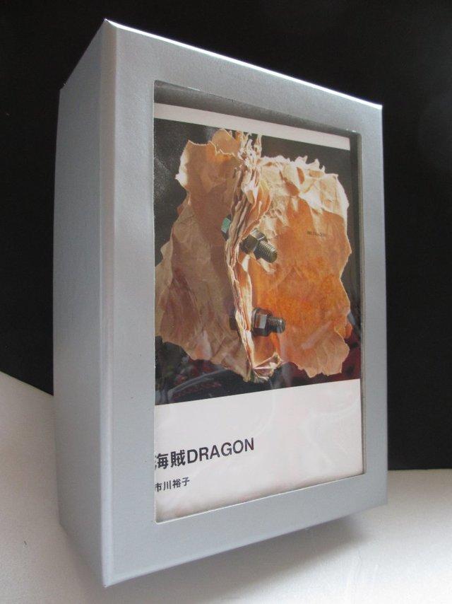BOX「海賊DRAGON」ゾクゾク文庫
