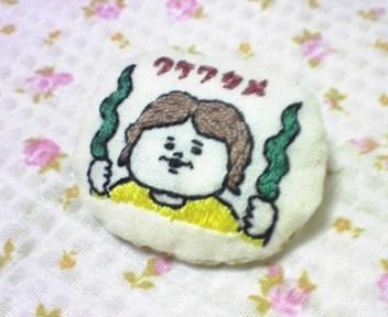 ダジャレ手刺繍ブローチ「ワケワカメ」