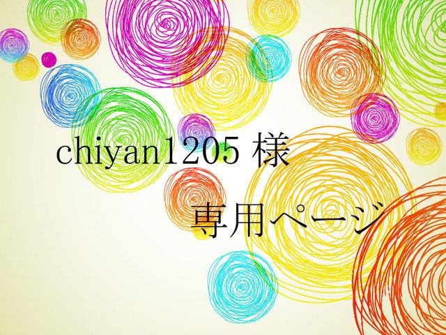 chiyan1205様専用ページ