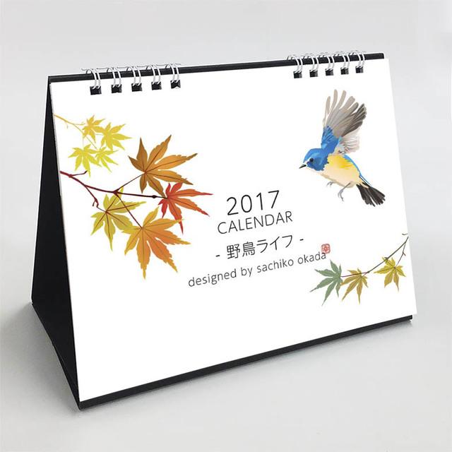卓上カレンダー 野鳥ライフ 2017