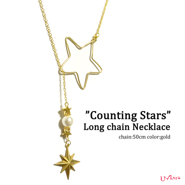 """Ukatz NO.434 """"counting Stars""""ロングチェーンネックレス"""