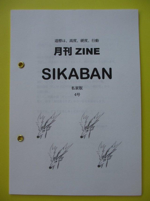 月刊ZINE「SIKABAN」4号
