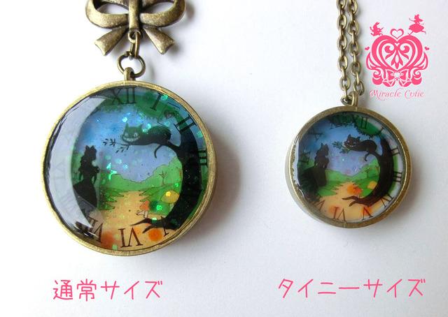 ☆タイニープリンセスシリーズ☆ アリスとチェシャ猫のペンダント