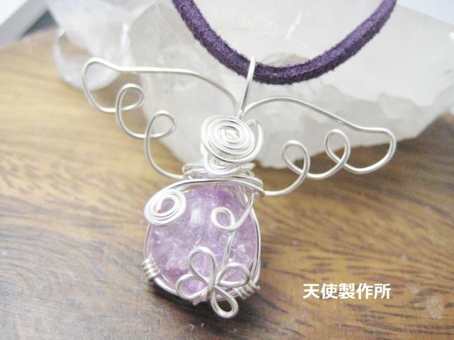 SALE☆クラック水晶(紫)のワイヤーペンダント