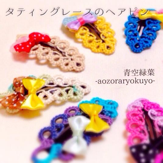 レース編みのヘアピン 002