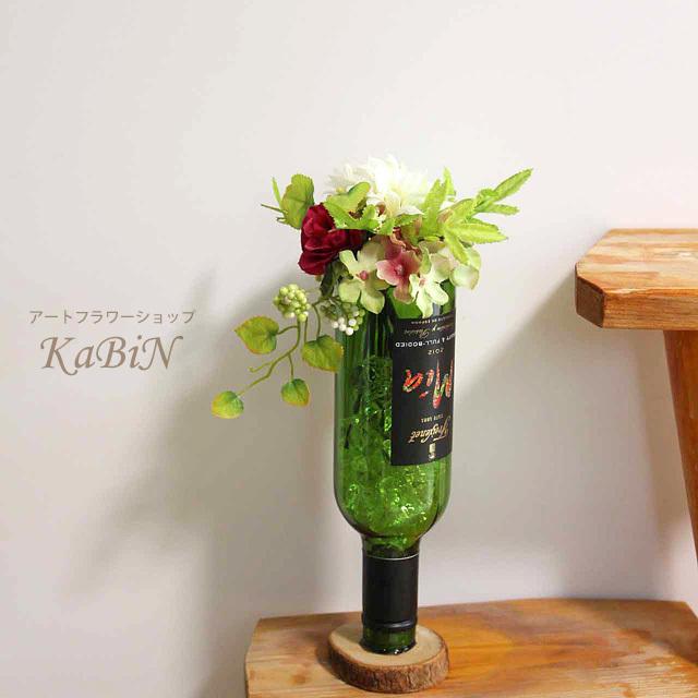 ワインボトル花瓶 ブーケアレンジメント