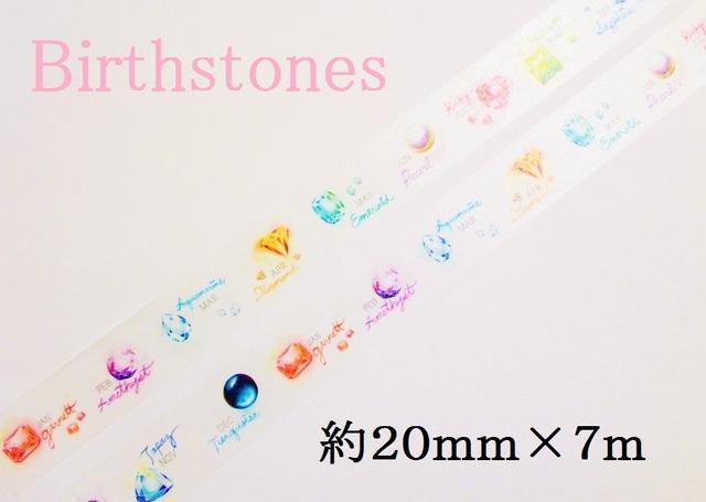 *マスキングテープ* 【  Birthstones 2 】