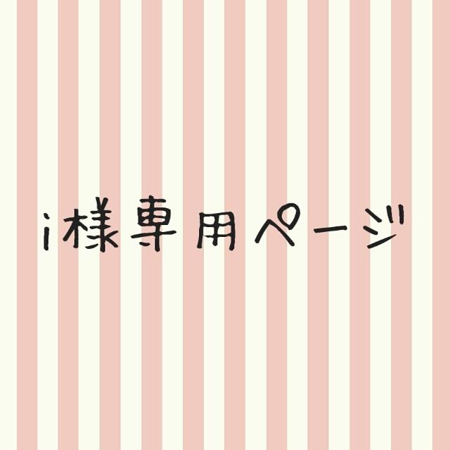 ikuchant様専用ページ