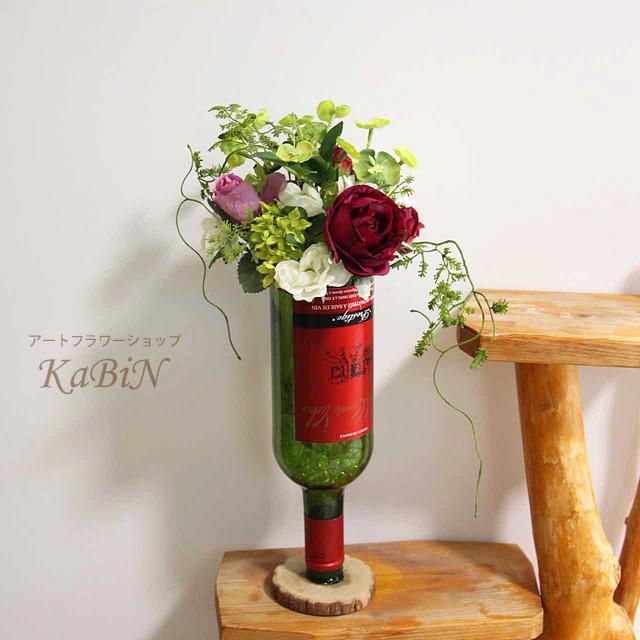 ワインボトル花瓶 ブーケアレンジメント 720ml