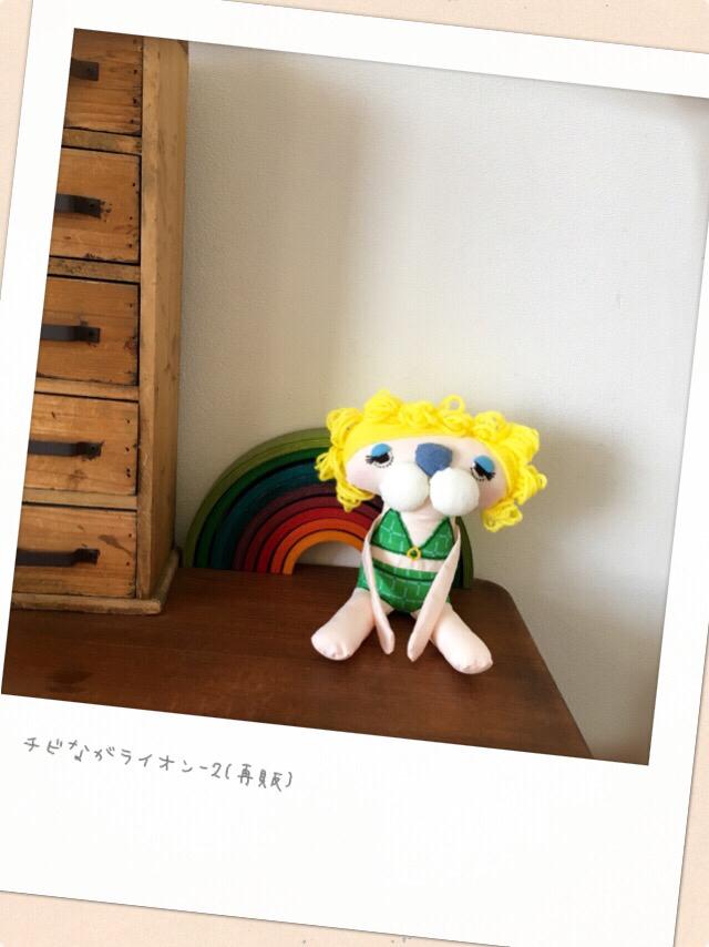 チビながライオン-2(再販)