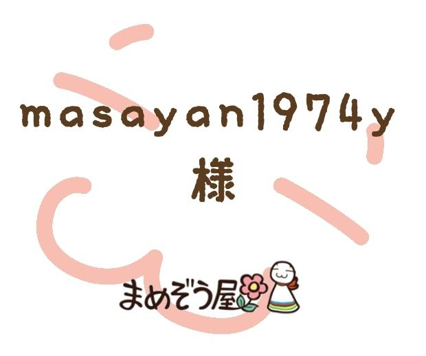masayan1974y様、専用ご購入ページ。