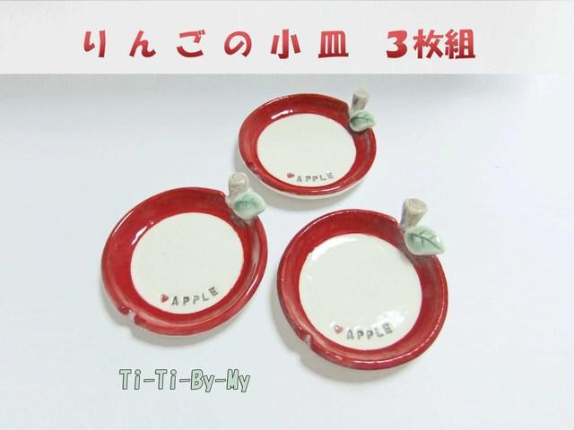 りんご小皿 3枚組