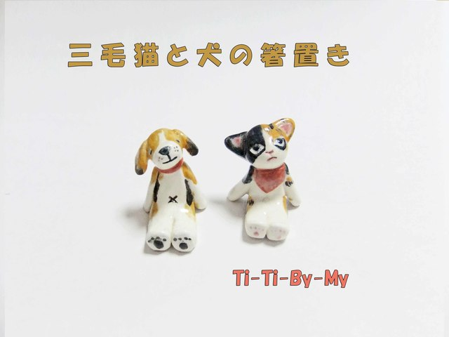 三毛猫と犬の箸置き