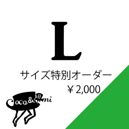 【オプション】サイズ特別オーダー【Lサ...
