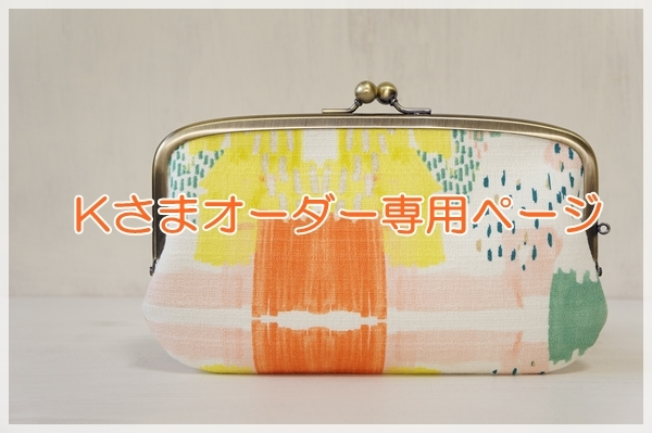 Kさまオーダー☆親子がま口長財布 /  minamo・グレーパープル☆