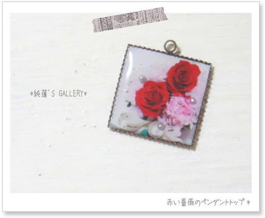 赤い薔薇のペンダントトップ