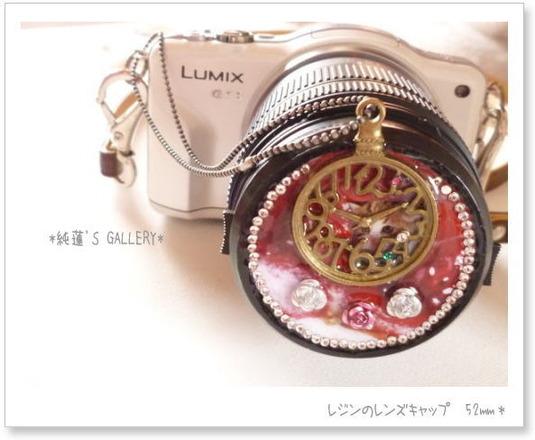 レジンのレンズキャップ 52mm