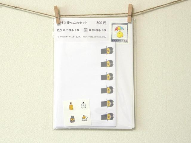 80円切手と便せんのセット(パラソル)
