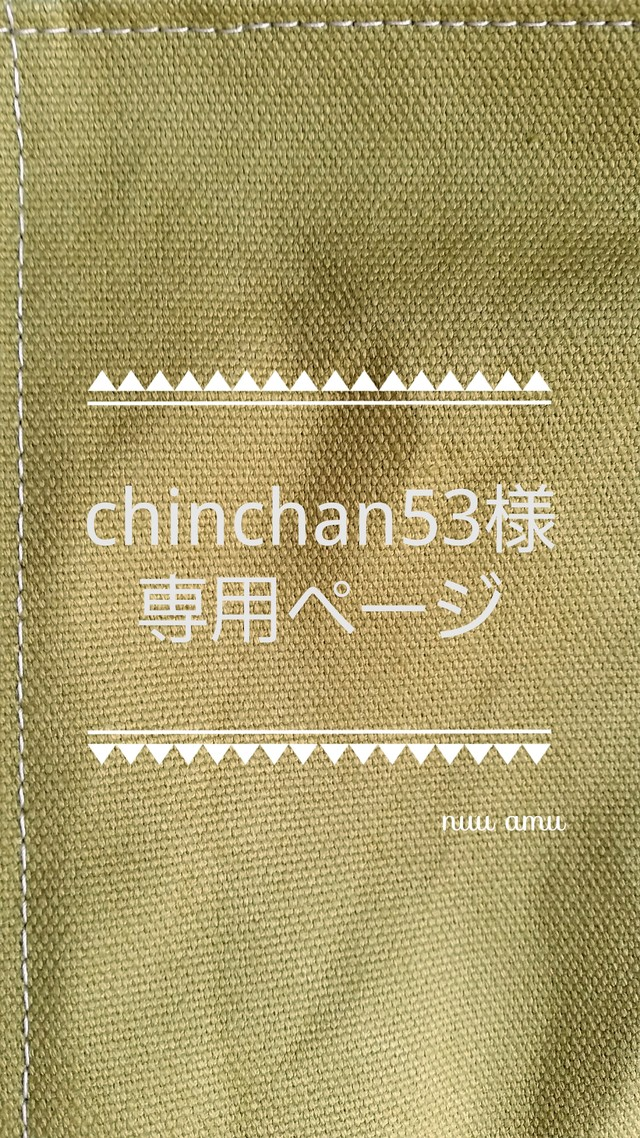 chinchan53様 専用ページ