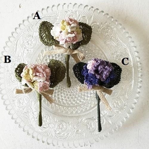 小さな紫陽花ブーケ ブローチ