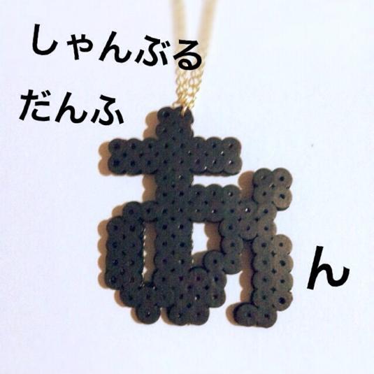 「あ」のネックレス