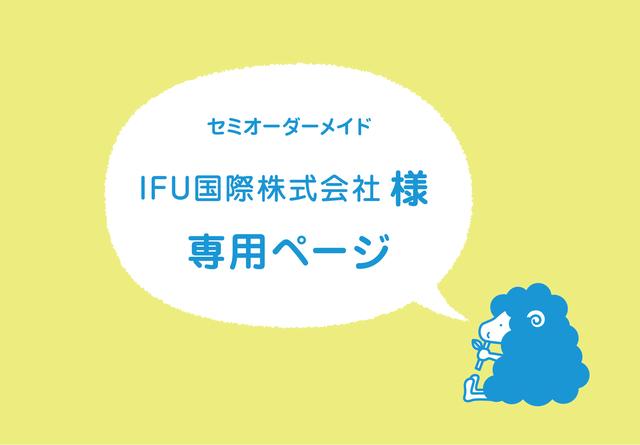 Ifu国際株式会社様専用