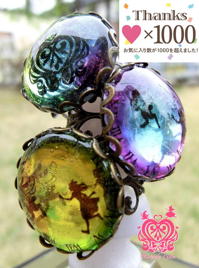 ☆お気に入り1000記念指輪3個セット?☆