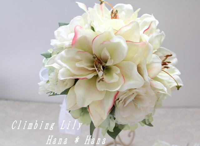 現品 ウェディングブーケ 造花 アマリリス