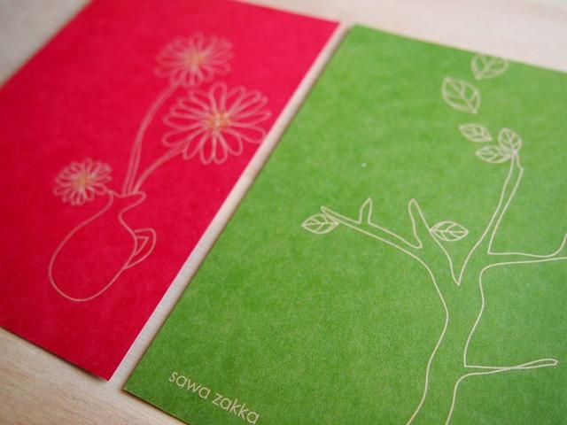 花と葉 〈 ポストカード 〉