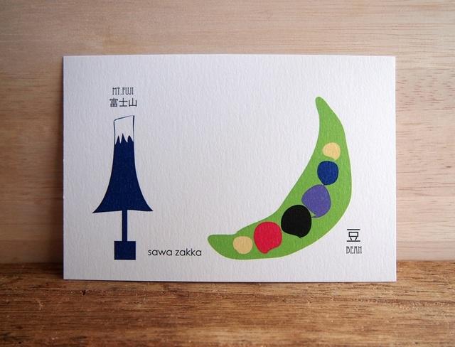 富士山と豆 〈 ポストカード 〉