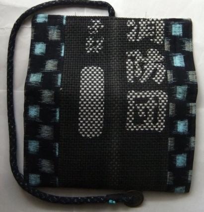 着物リメイク 消防団服と絣で作った和風財布 1701
